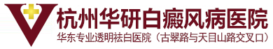 杭州华研白癜风医院